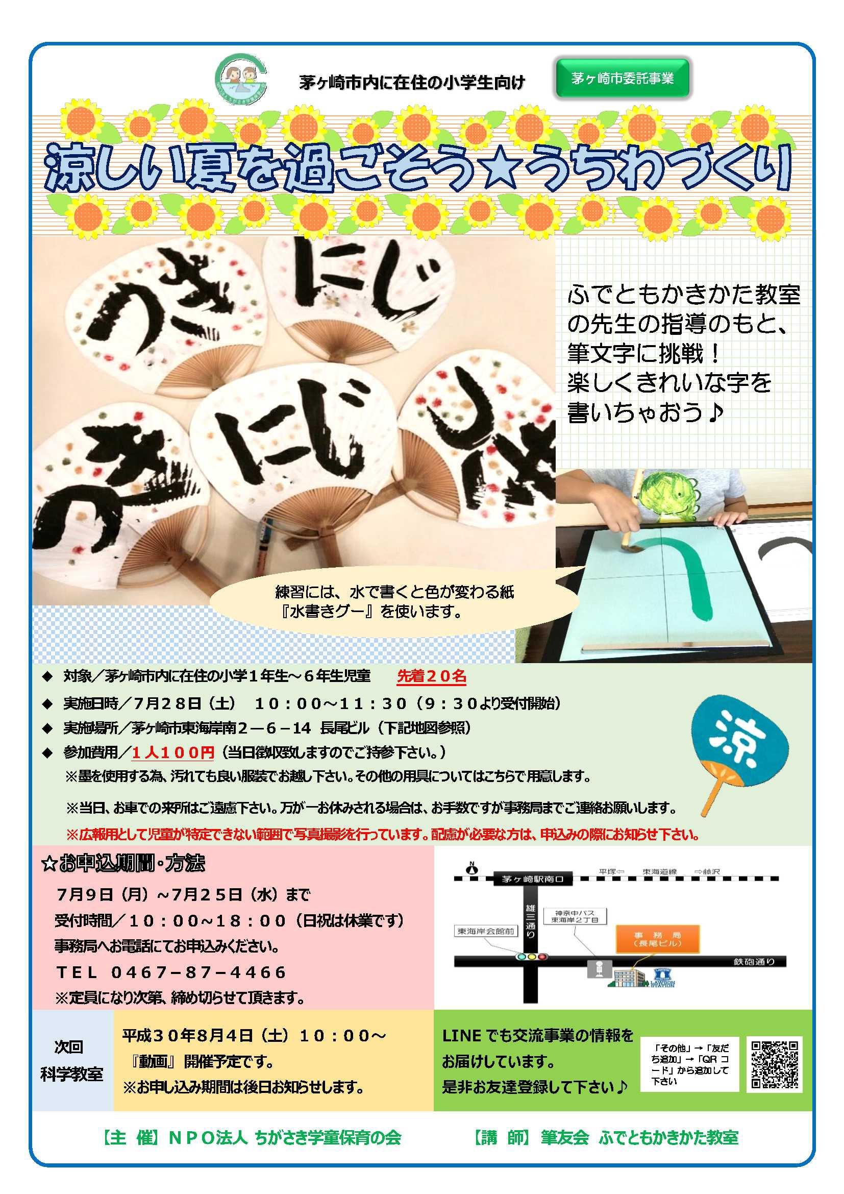 7月「うちわ作り」.jpg