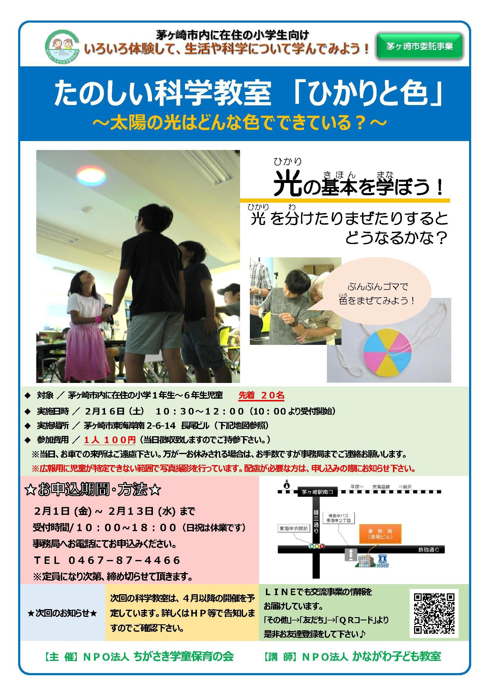 2月科学教室(ひかりと色).jpg
