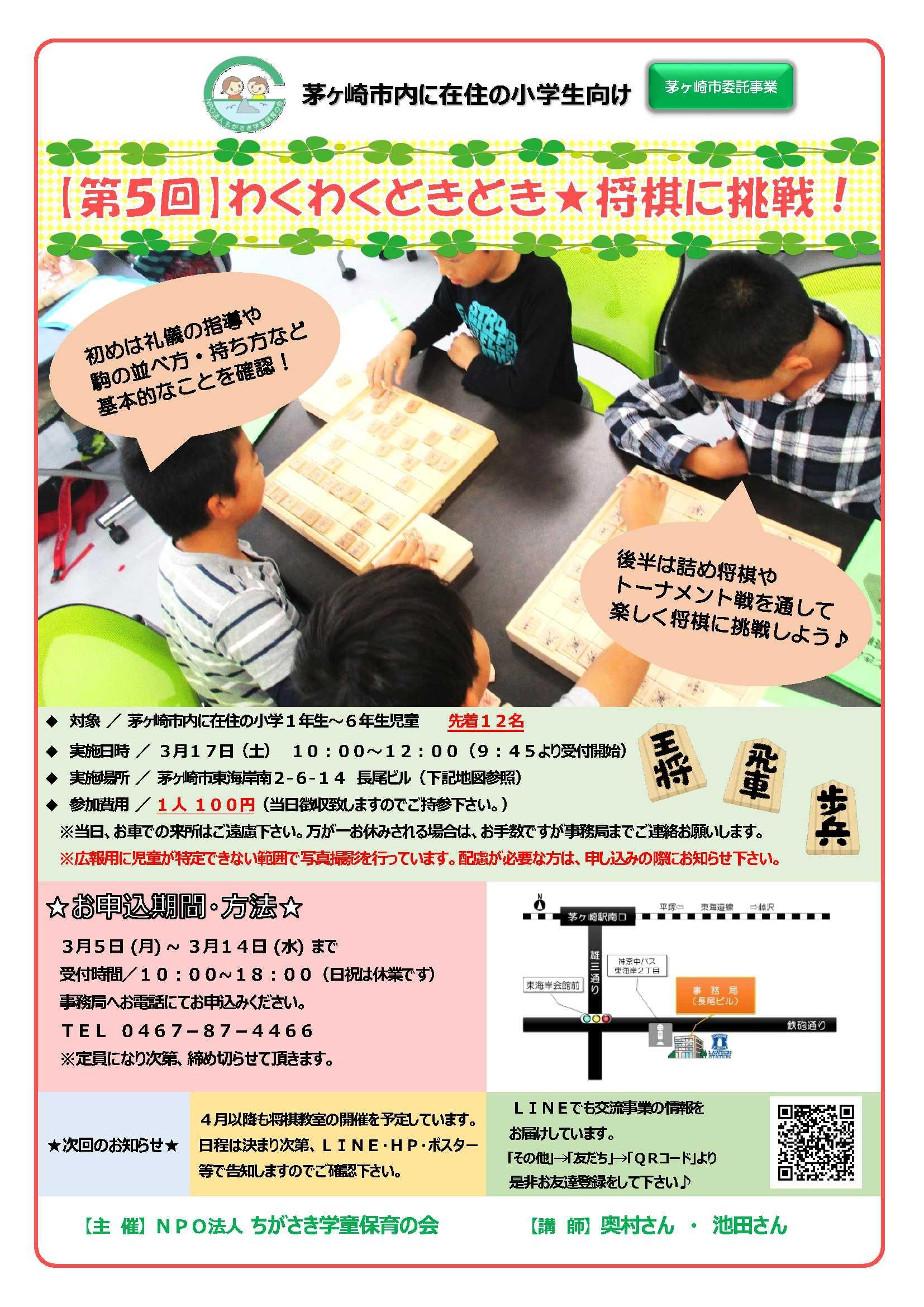 3月将棋教室.jpg