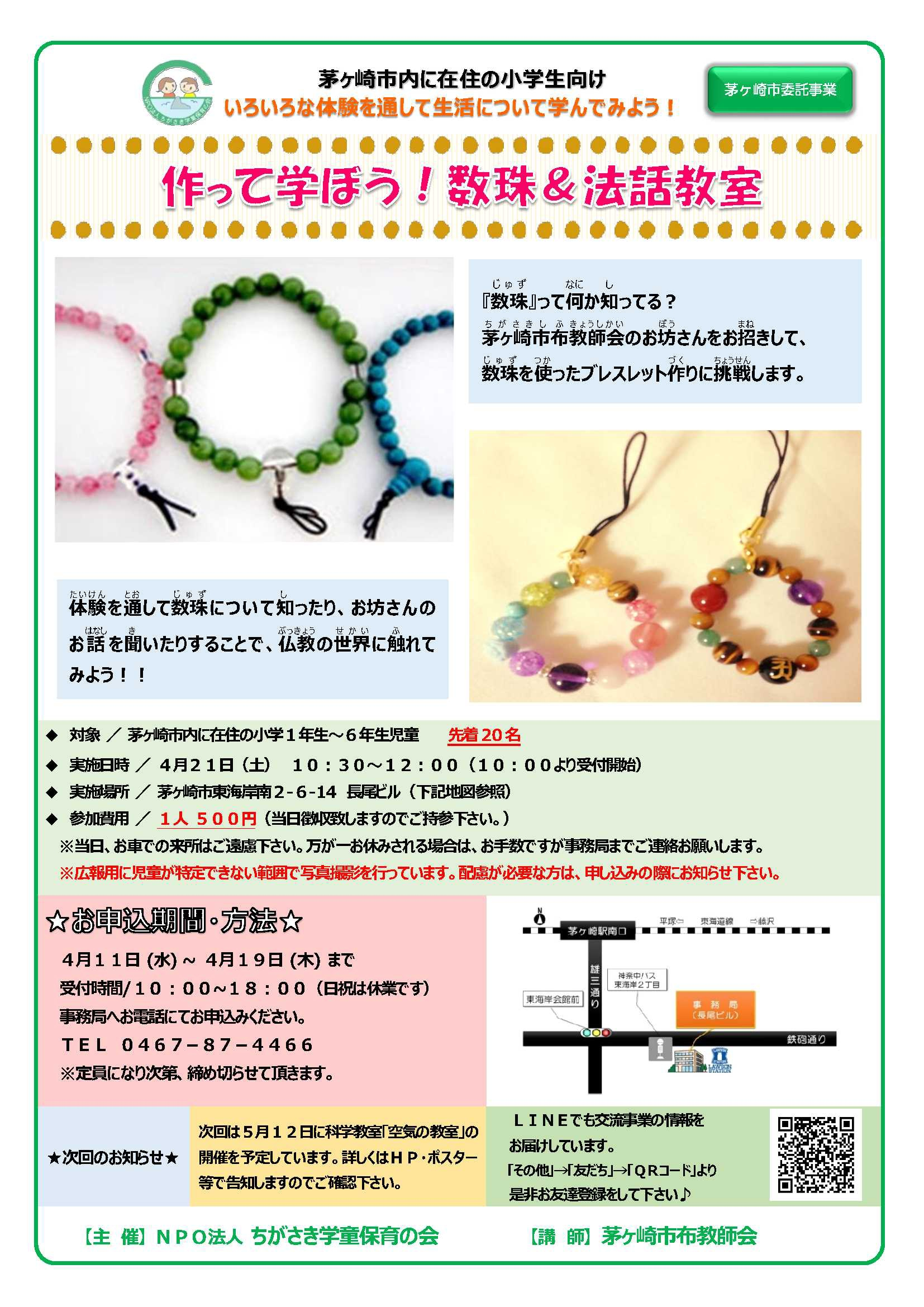 4月数珠作り教室.jpg