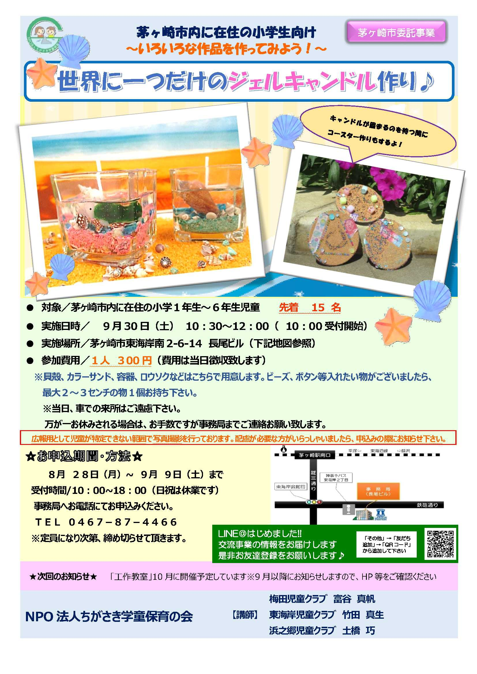2909ポスター_LINE用_2.jpg