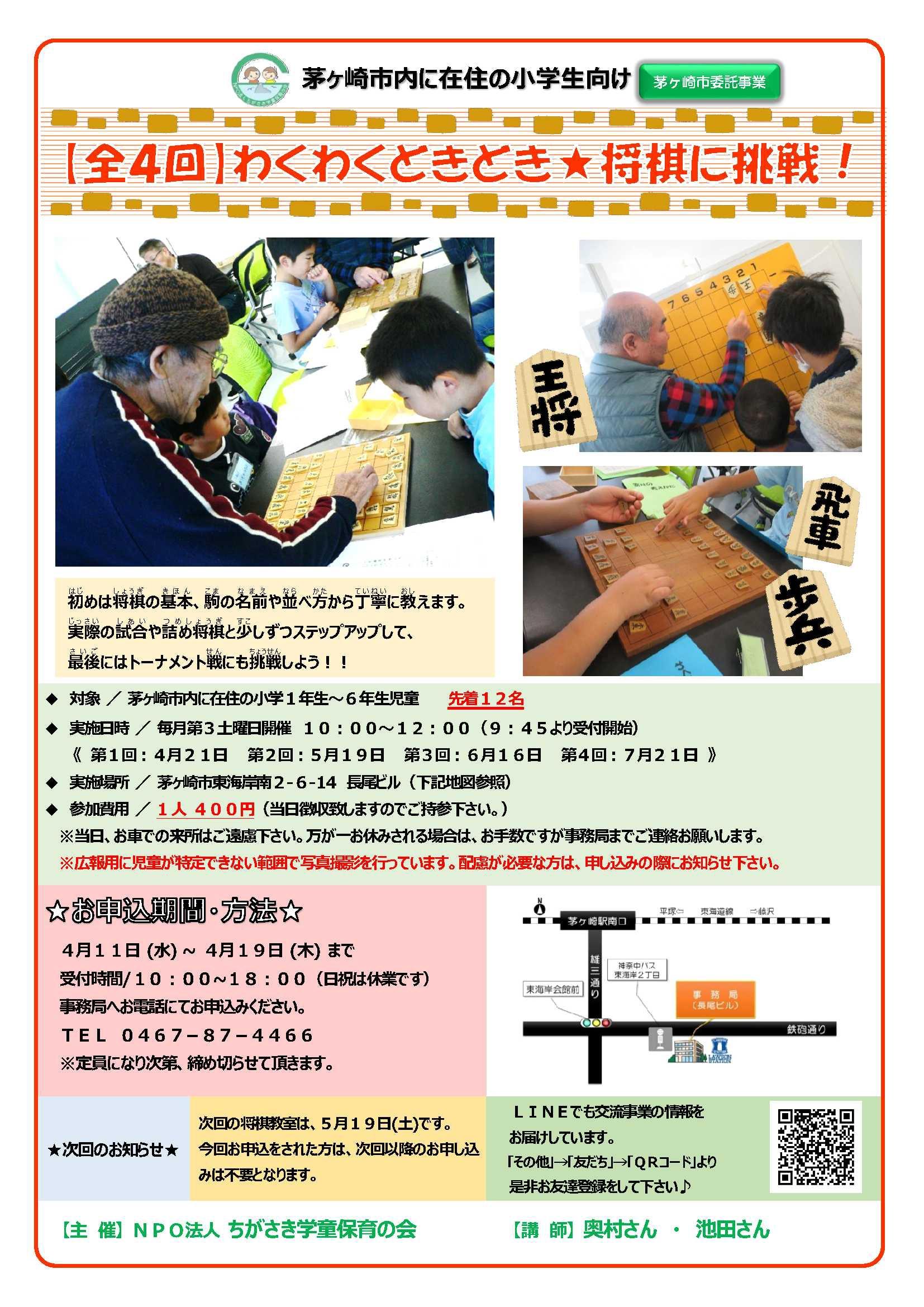 4月~7月将棋教室.jpg