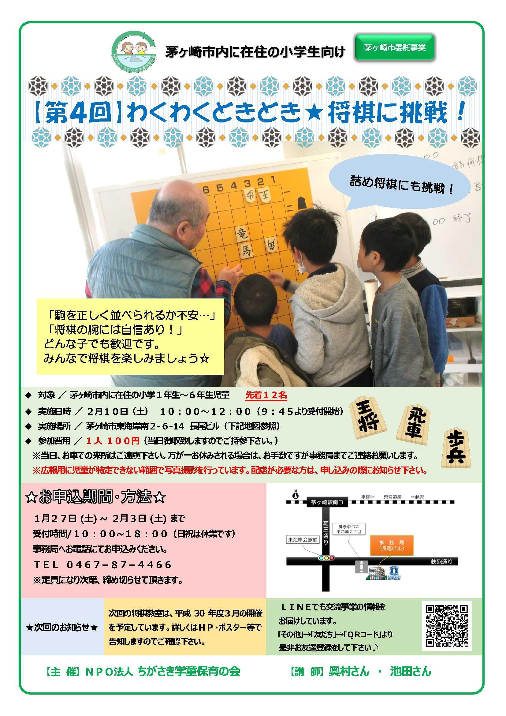 2月将棋教室.jpg