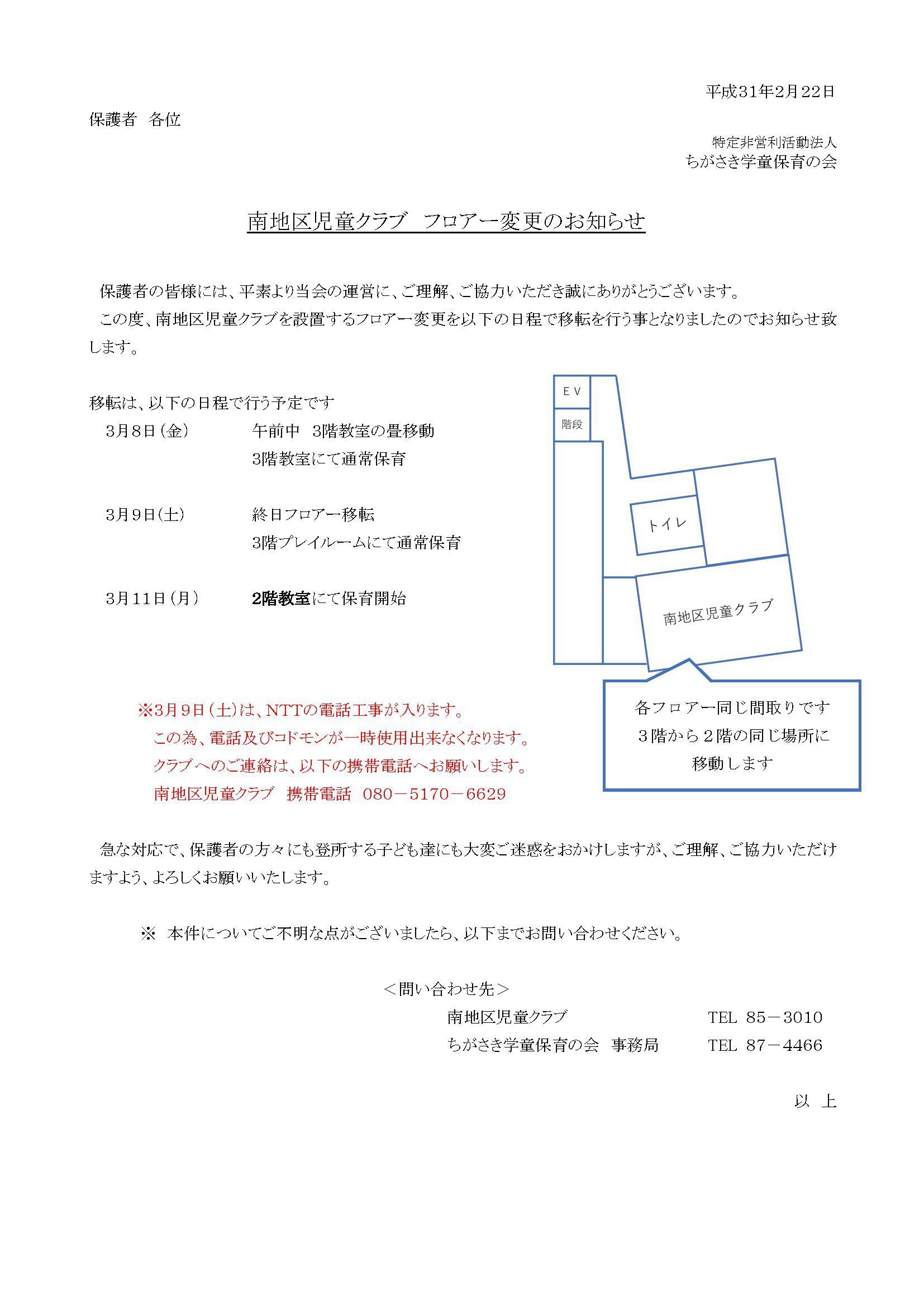 28南地区児童クラブ フロアー変更のお知らせ.jpg