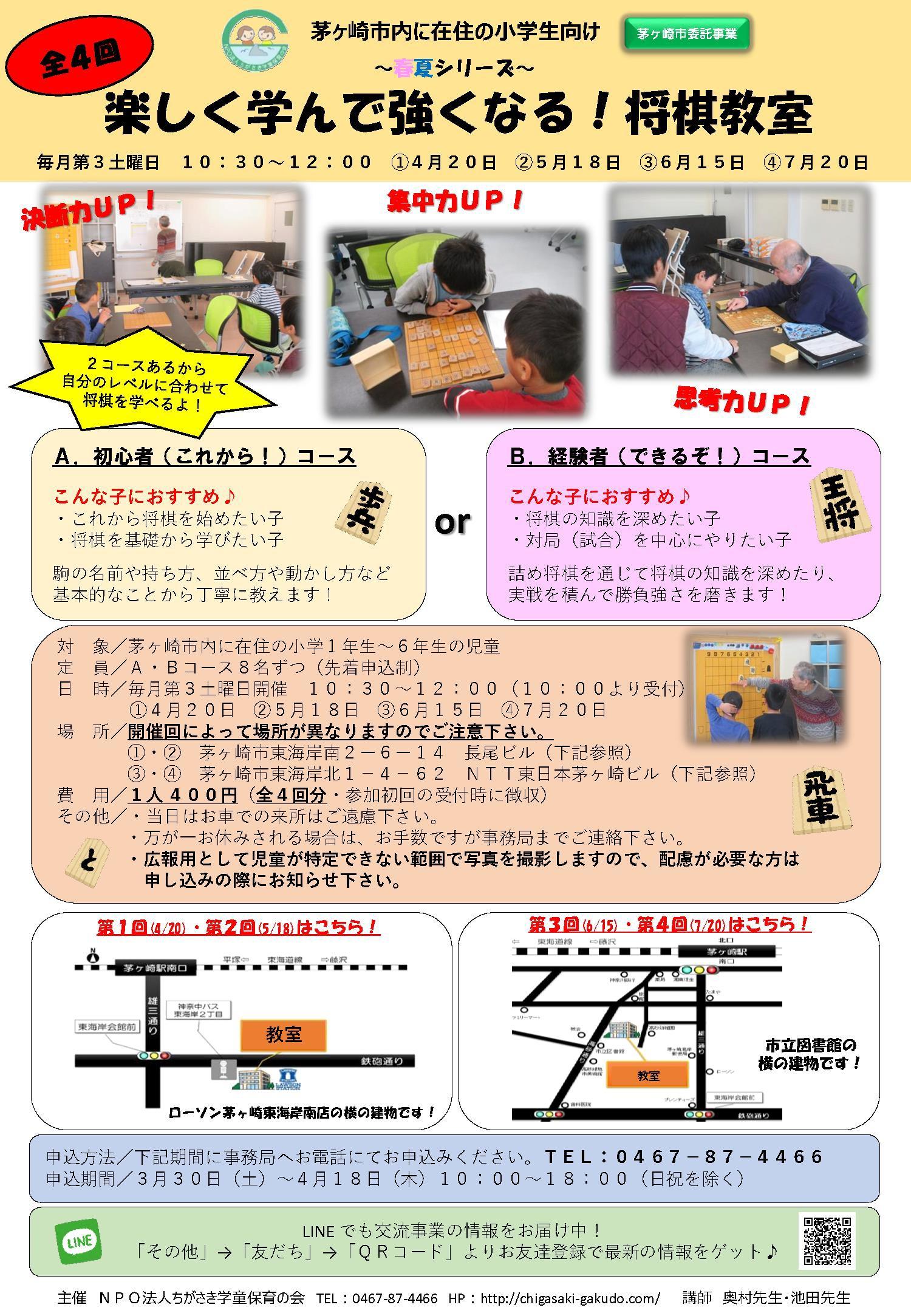楽しく学んで強くなる!将棋教室(春夏シーズン).jpg
