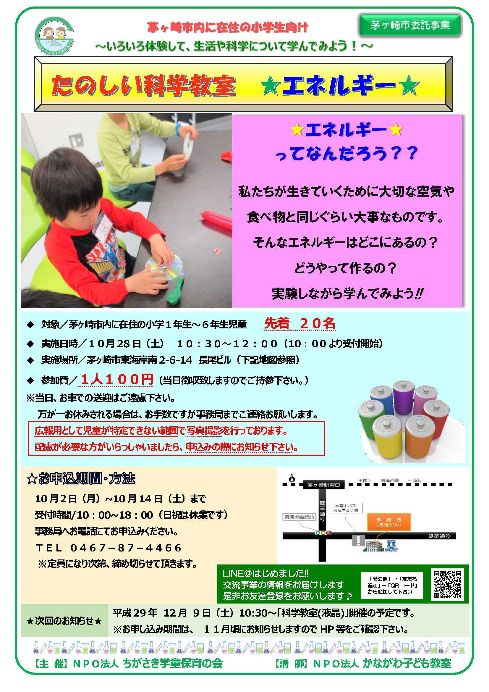 10月28日科学教室ポスターLINE用.jpg