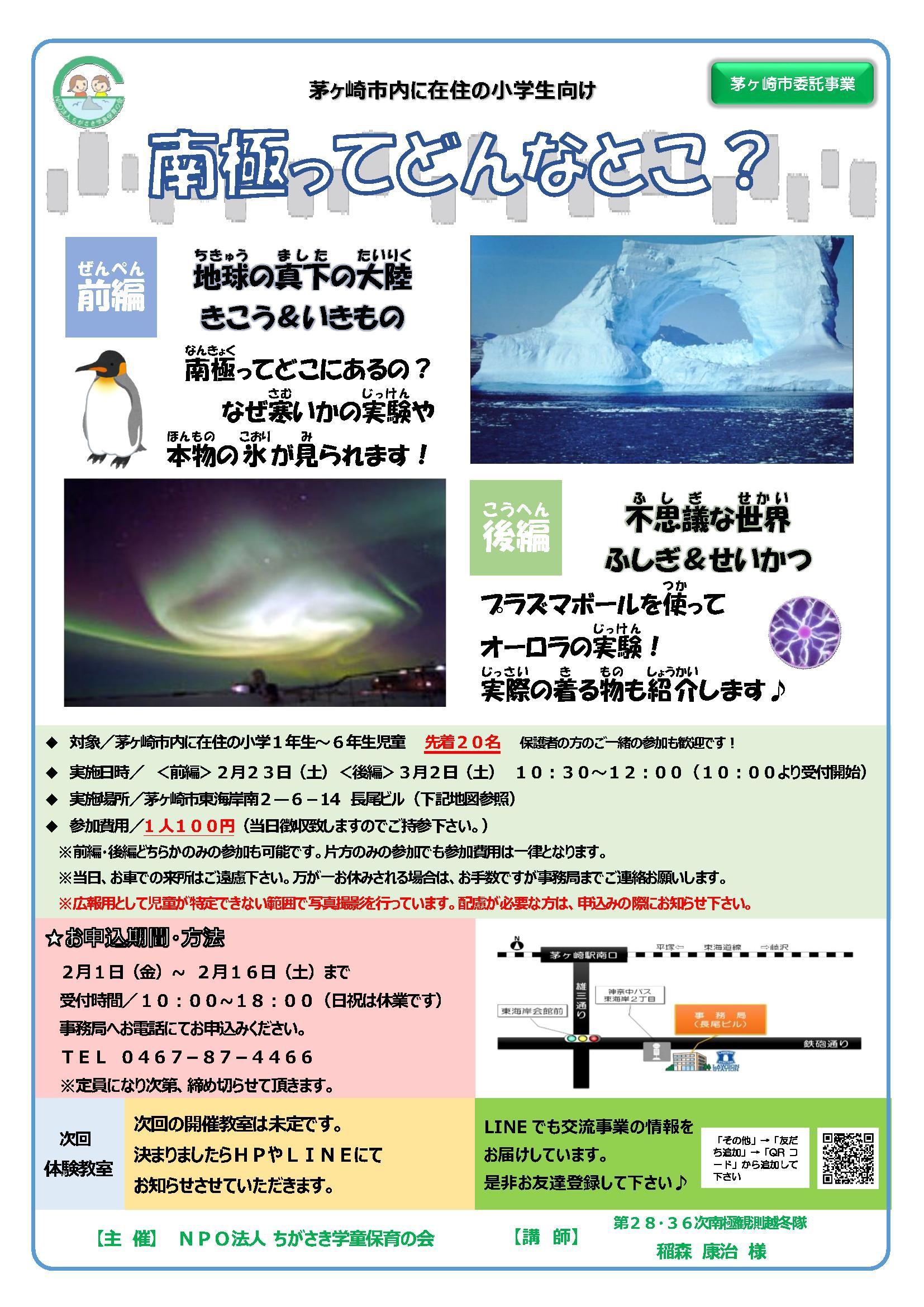 2・3月 南極教室.jpg