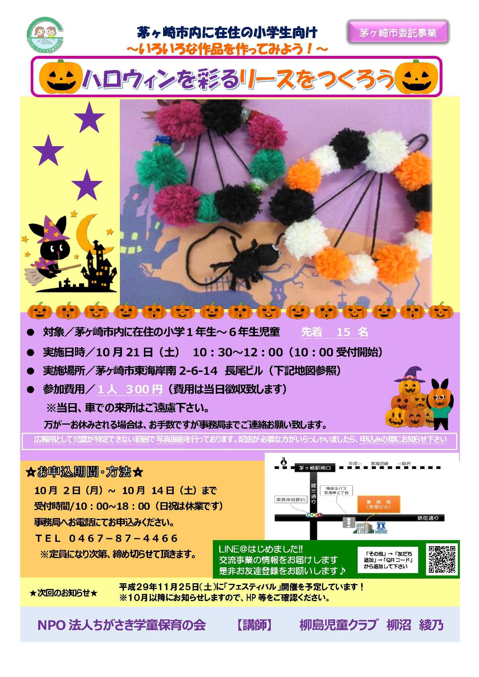 10月ハロウィンポスタLINE用.jpg