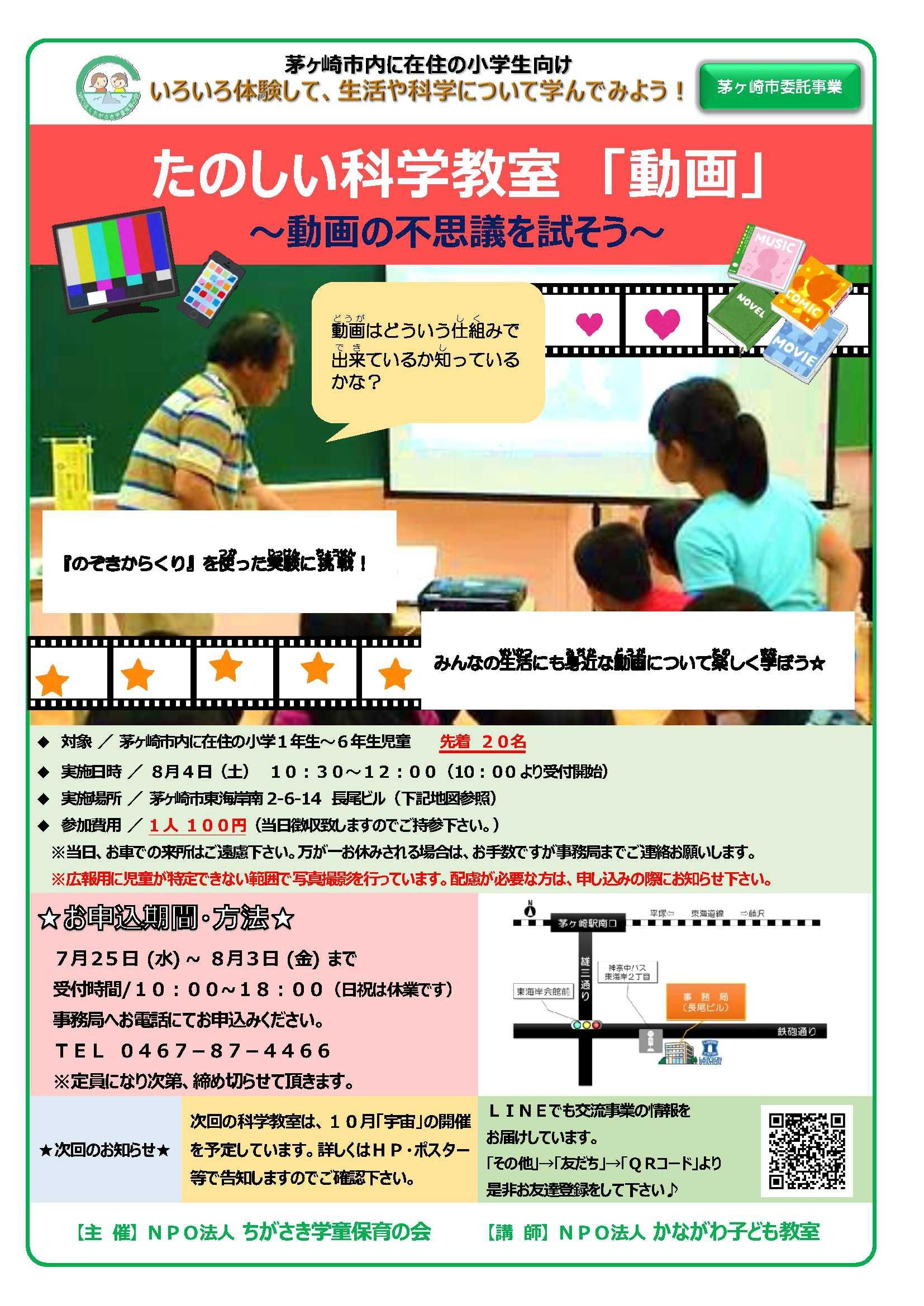 8月科学教室(動画).jpg