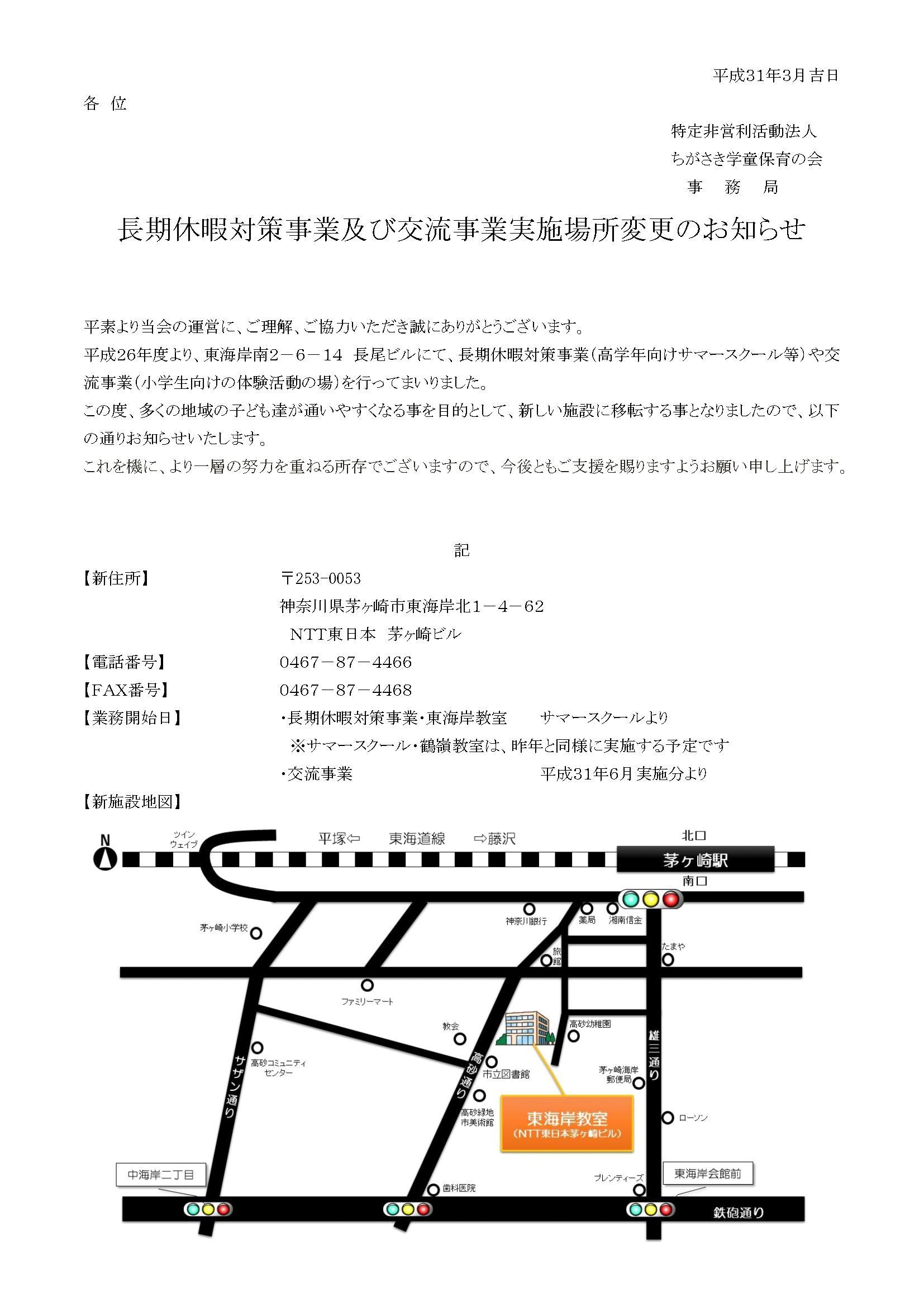 長期休暇対策及び交流事業 実施場所移転のお知らせ.jpg