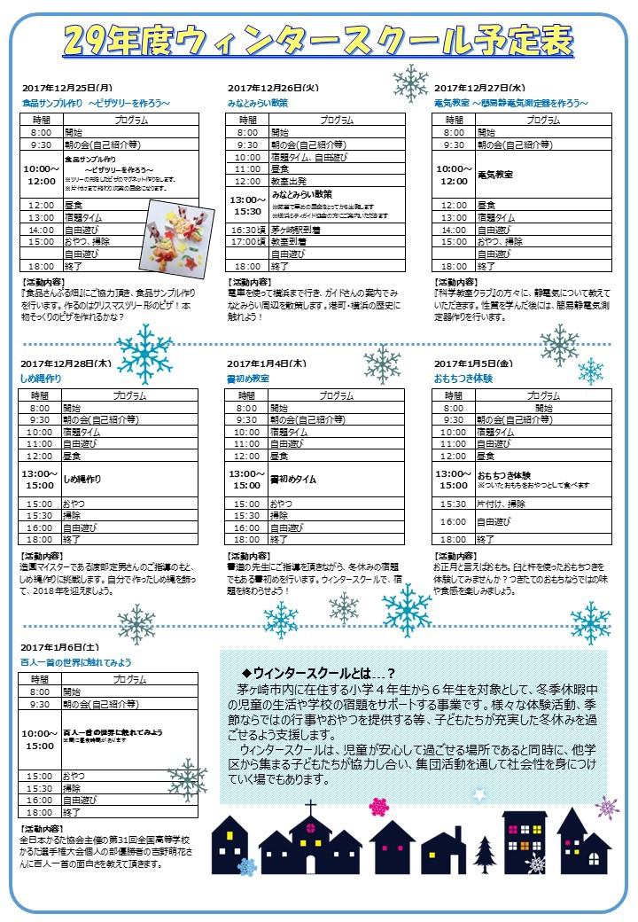 平成29年度ウィンタースクールチラシ(裏).JPG