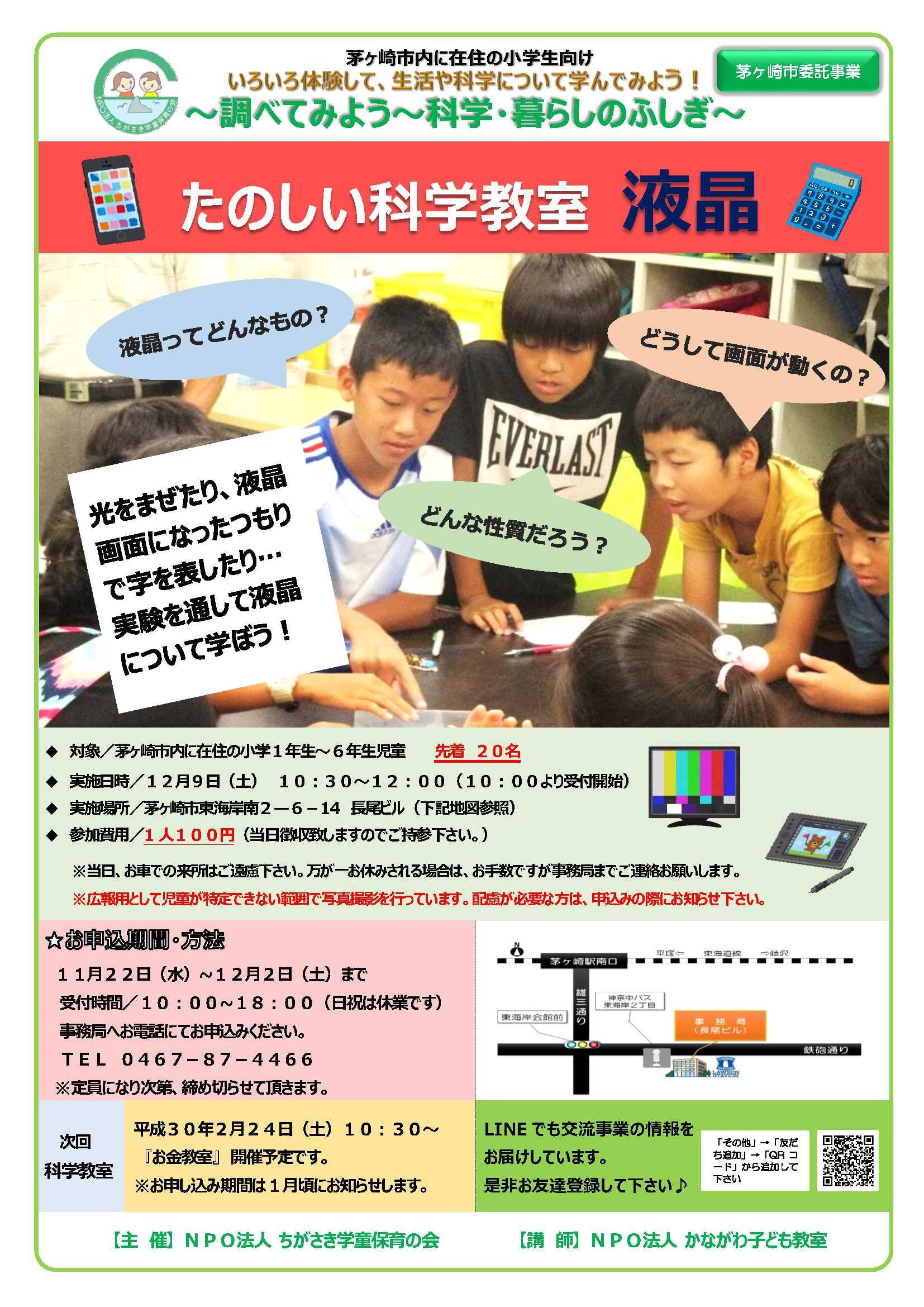12月科学教室(液晶)改定(1121).jpg