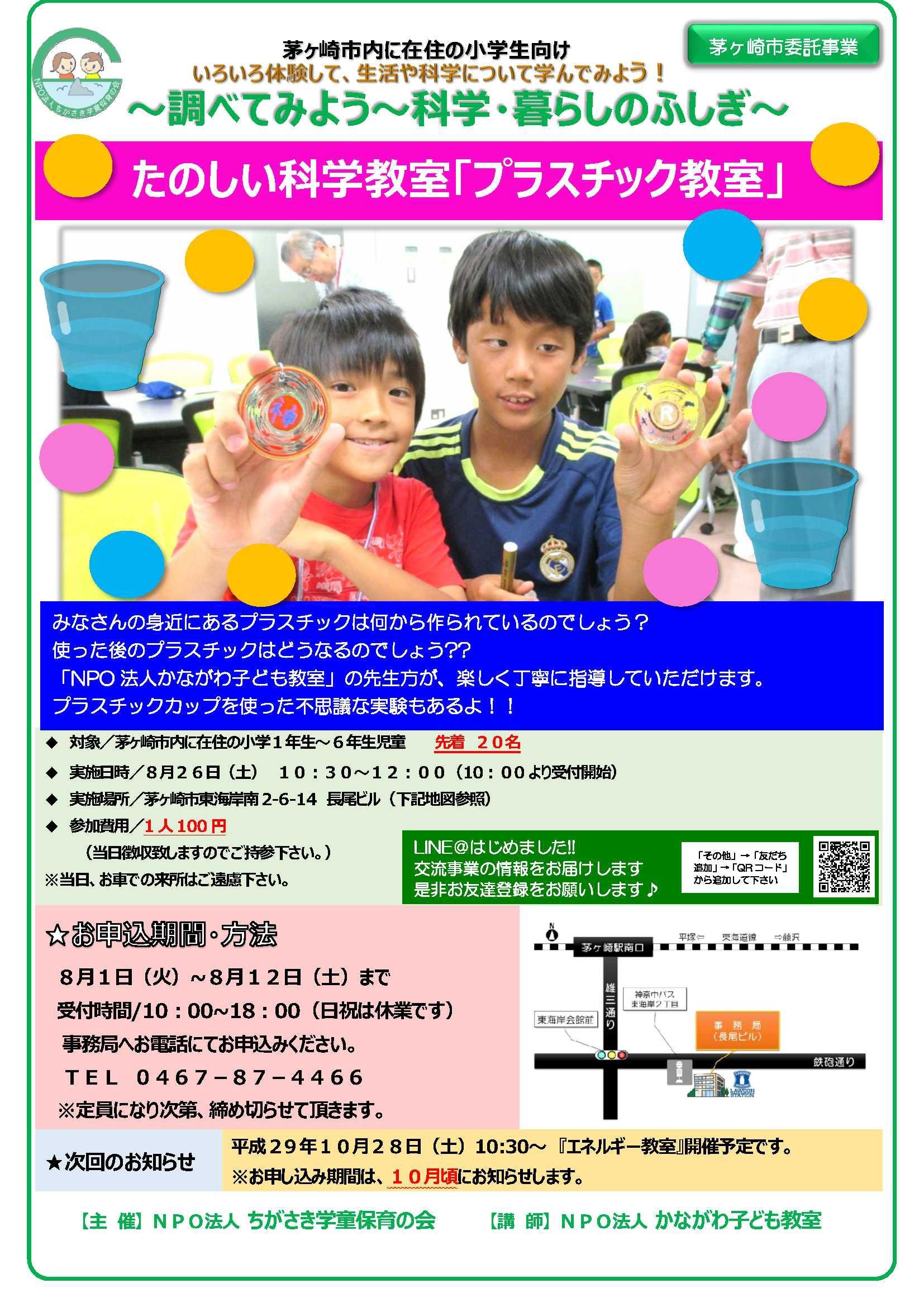 8月科学教室(プラスチック)改定.jpg