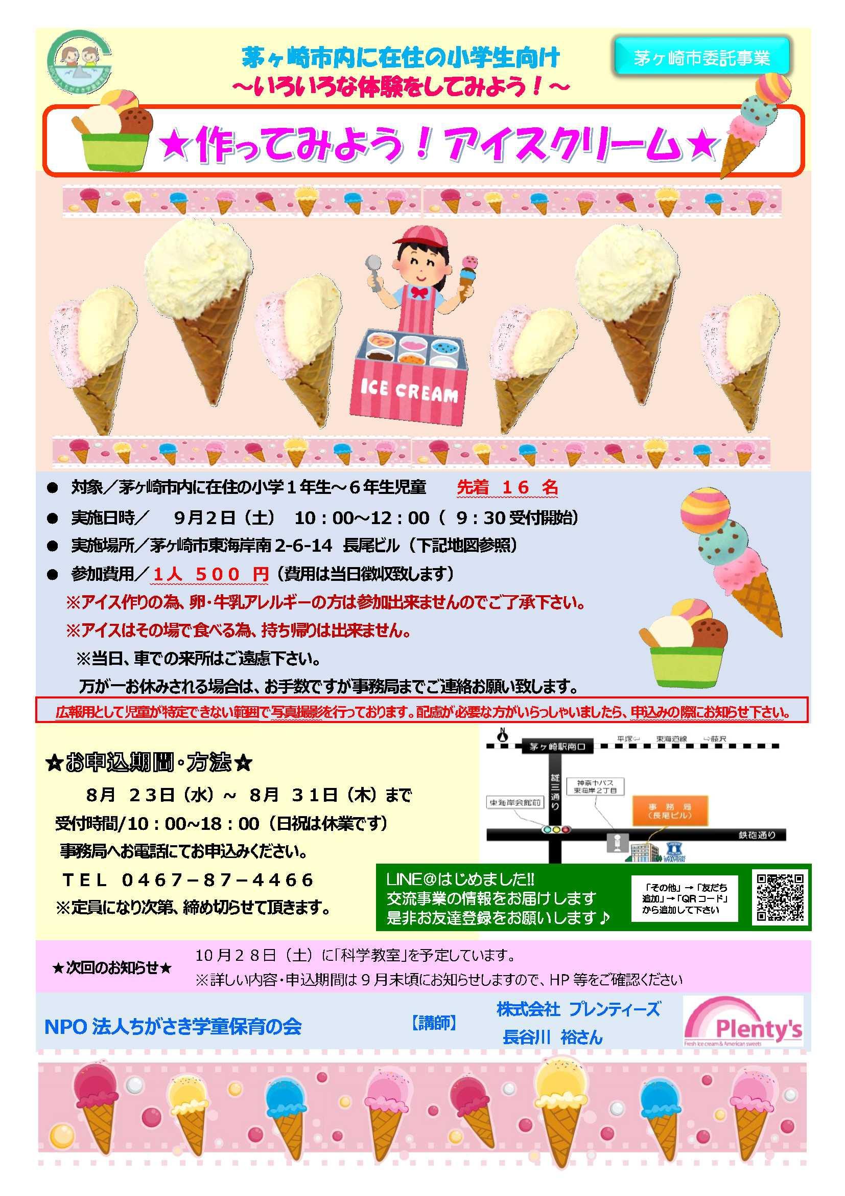 2909ポスター_LINE用_1.jpg