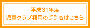 btn_31tebiki_half.jpg