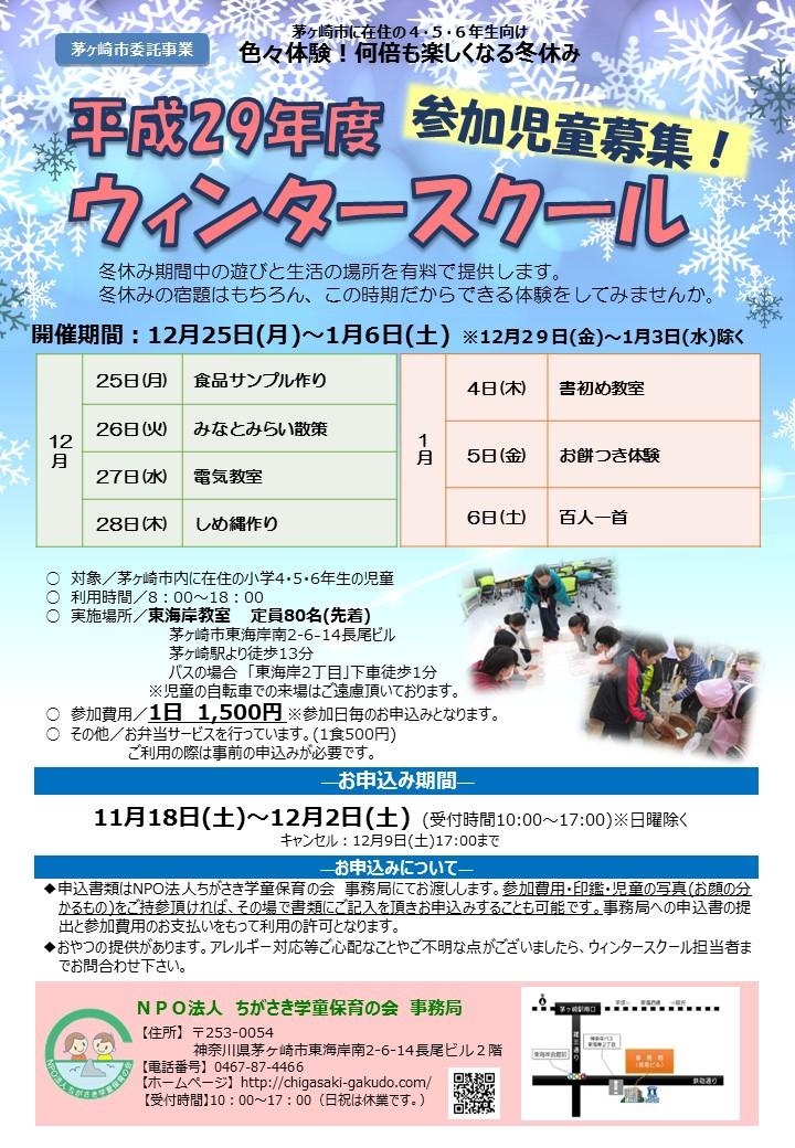 平成29年度ウィンタースクールチラシ(表).JPG