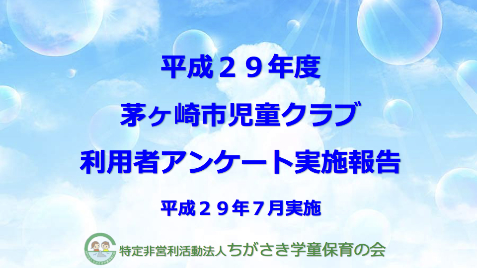 chigasaki_gakudou_qa29.jpg