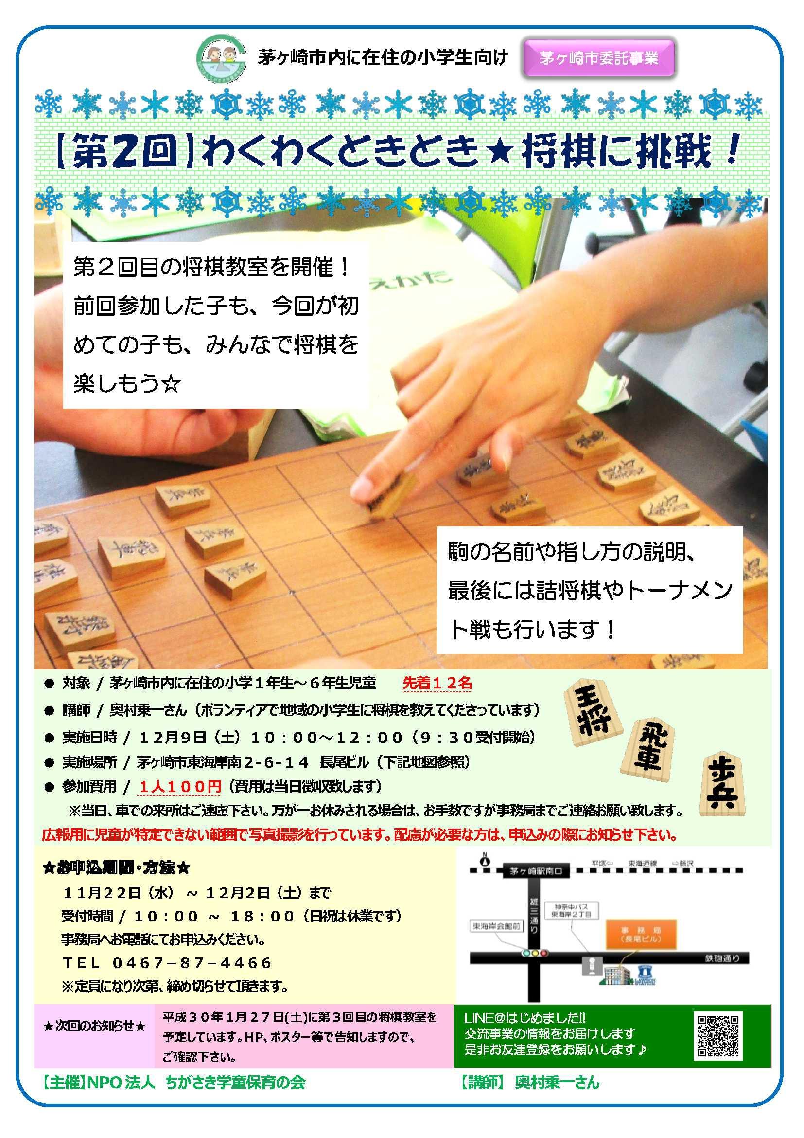 12月将棋教室 改定(1121).jpg