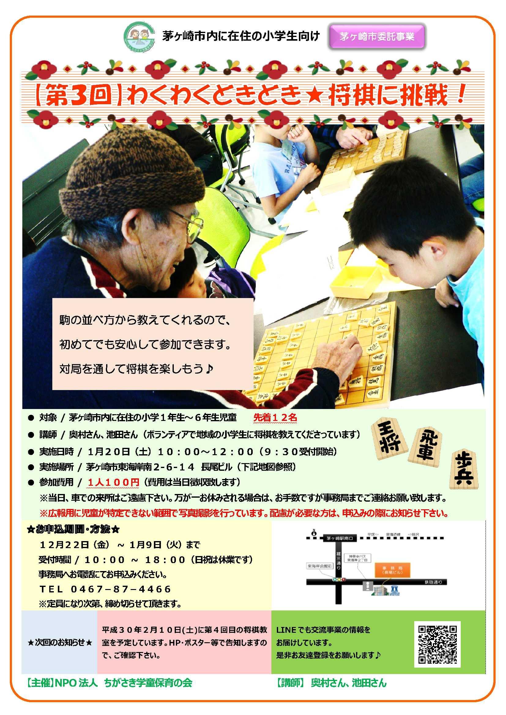 1月将棋教室 改定.jpg