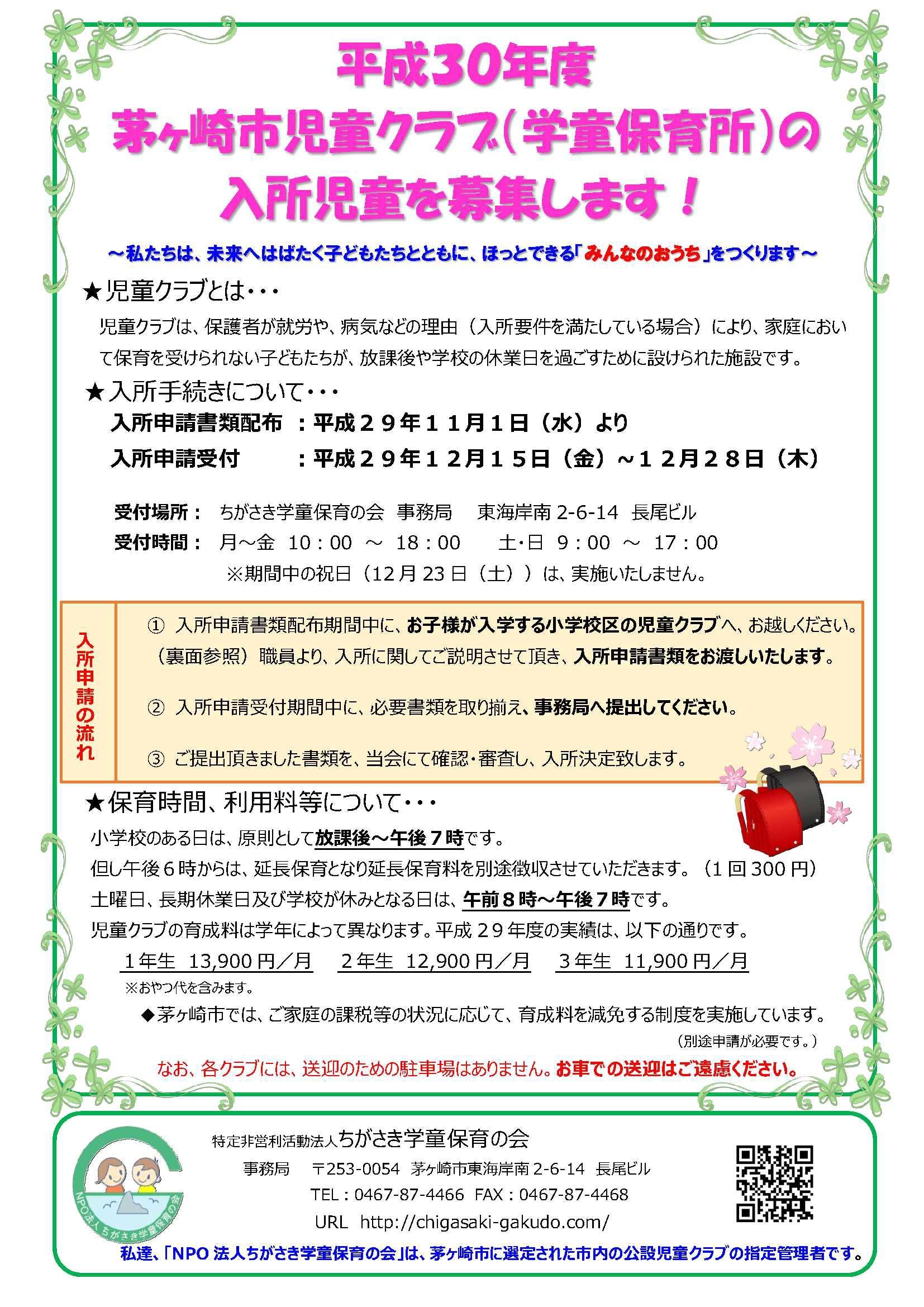 30年度チラシ(健康診断時)_表.jpg